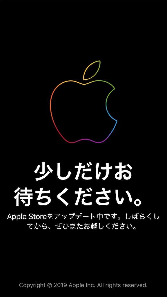 f:id:apple-ryosuke-rr:20190318205712j:image