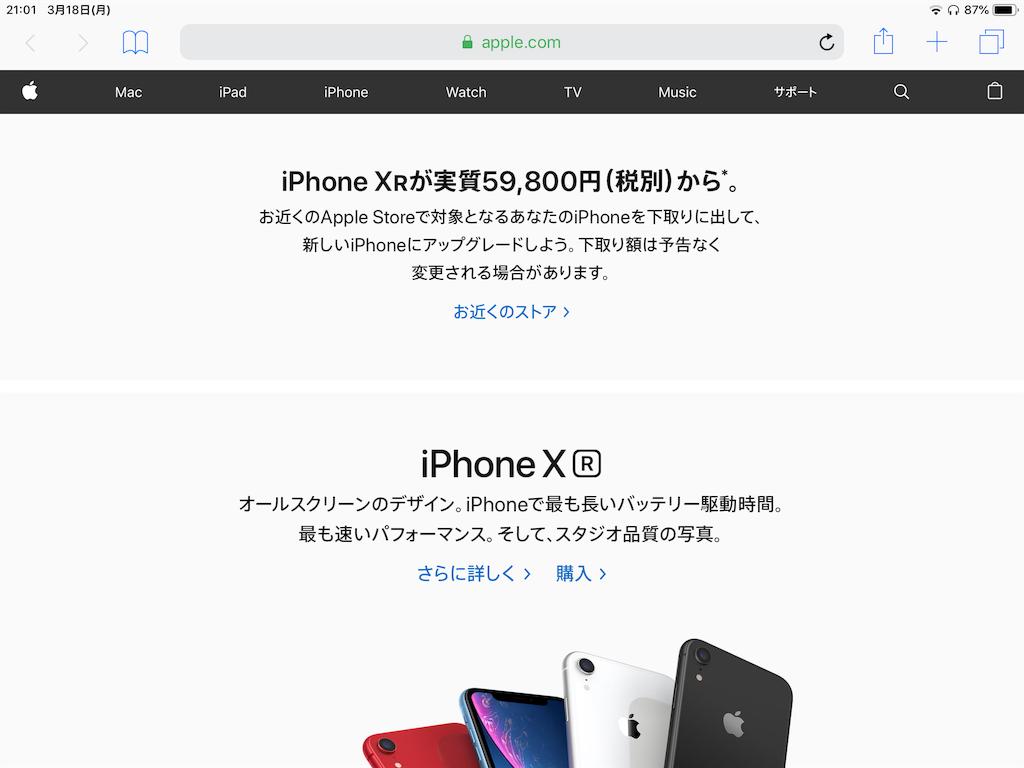 f:id:apple-ryosuke-rr:20190318210156p:image