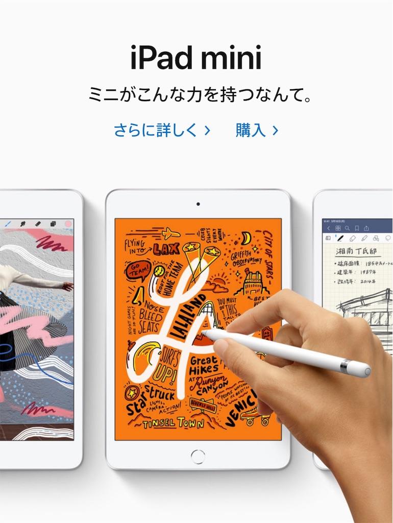 f:id:apple-ryosuke-rr:20190318223408j:image