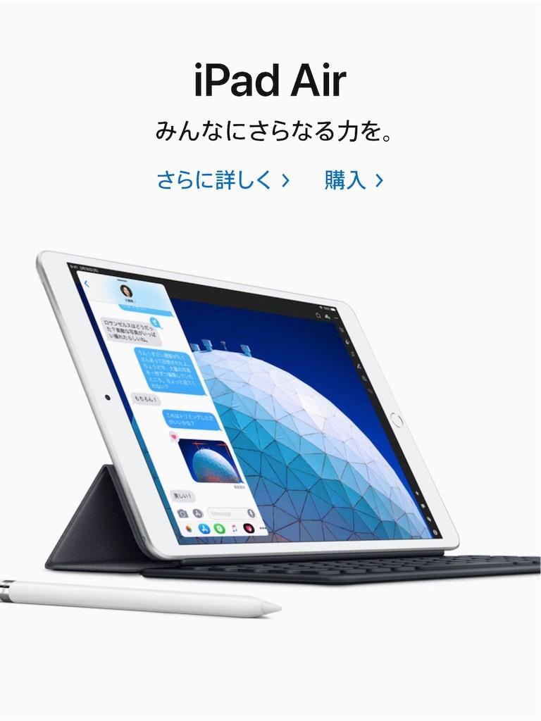 f:id:apple-ryosuke-rr:20190318223427j:image