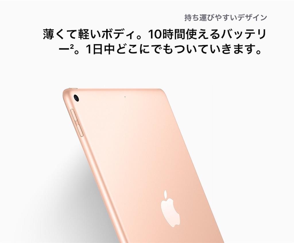 f:id:apple-ryosuke-rr:20190319191441j:image