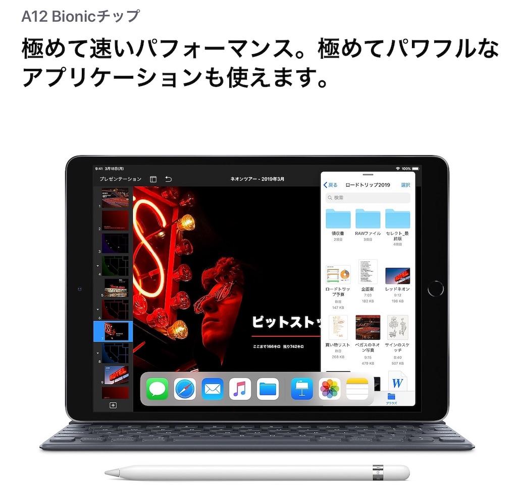 f:id:apple-ryosuke-rr:20190319191449j:image