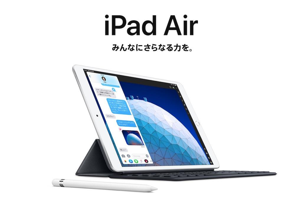 f:id:apple-ryosuke-rr:20190319204217j:image