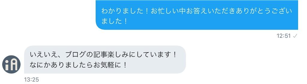 f:id:apple-ryosuke-rr:20190321135306j:image