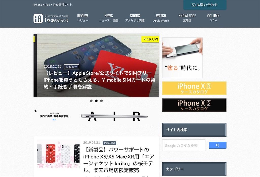 f:id:apple-ryosuke-rr:20190321140234j:image