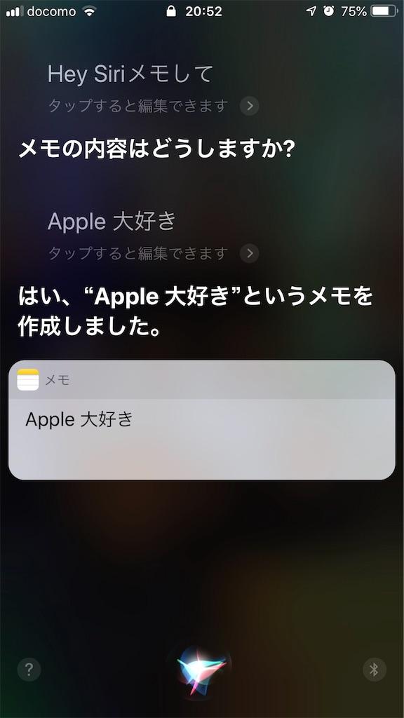 f:id:apple-ryosuke-rr:20190322205245j:image