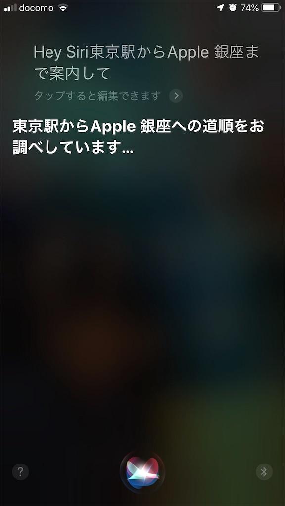 f:id:apple-ryosuke-rr:20190322205604j:image