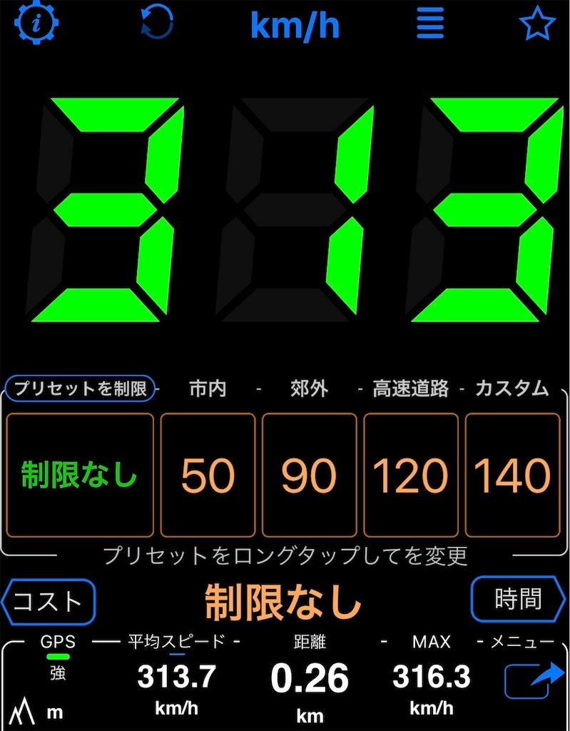 f:id:apple-ryosuke-rr:20190330085803j:image