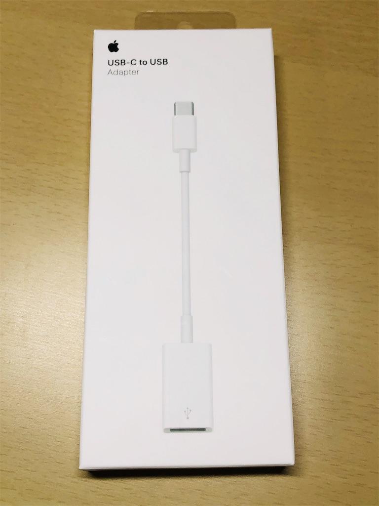 f:id:apple-ryosuke-rr:20190331221347j:image