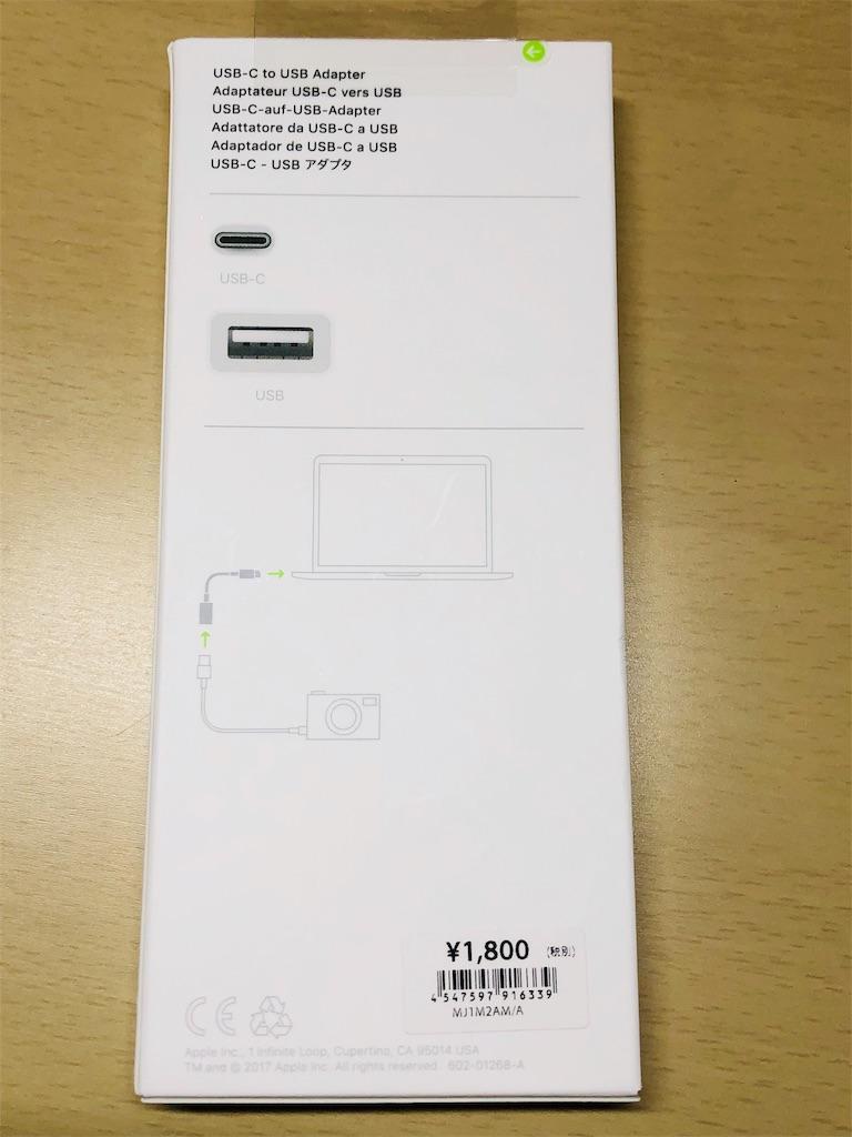 f:id:apple-ryosuke-rr:20190331221428j:image