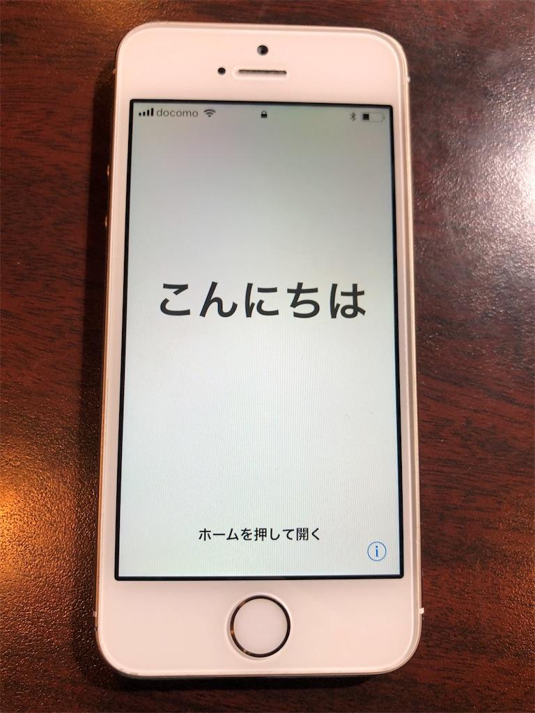 f:id:apple-ryosuke-rr:20190401212850j:image