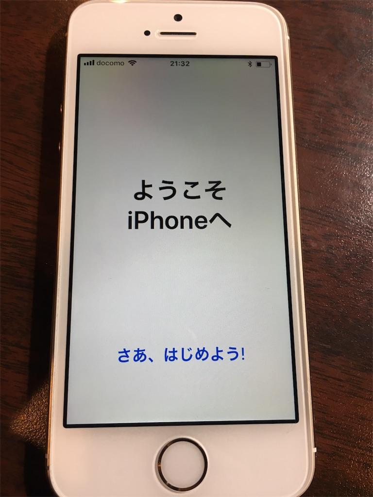 f:id:apple-ryosuke-rr:20190401212941j:image