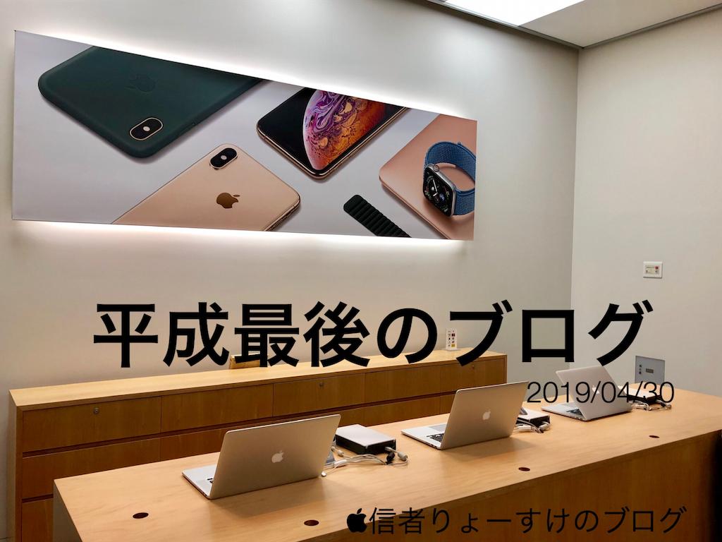 f:id:apple-ryosuke-rr:20190430164524p:image
