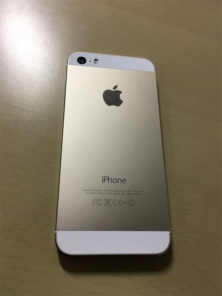 f:id:apple-ryosuke-rr:20190509224327j:image