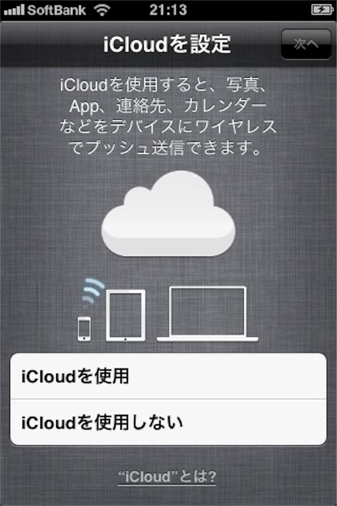 f:id:apple-ryosuke-rr:20190516093045j:image