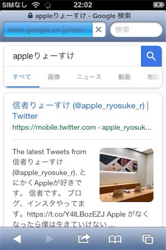 f:id:apple-ryosuke-rr:20190516094355j:image