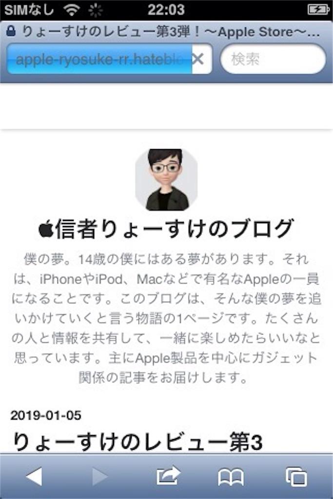 f:id:apple-ryosuke-rr:20190516094402j:image