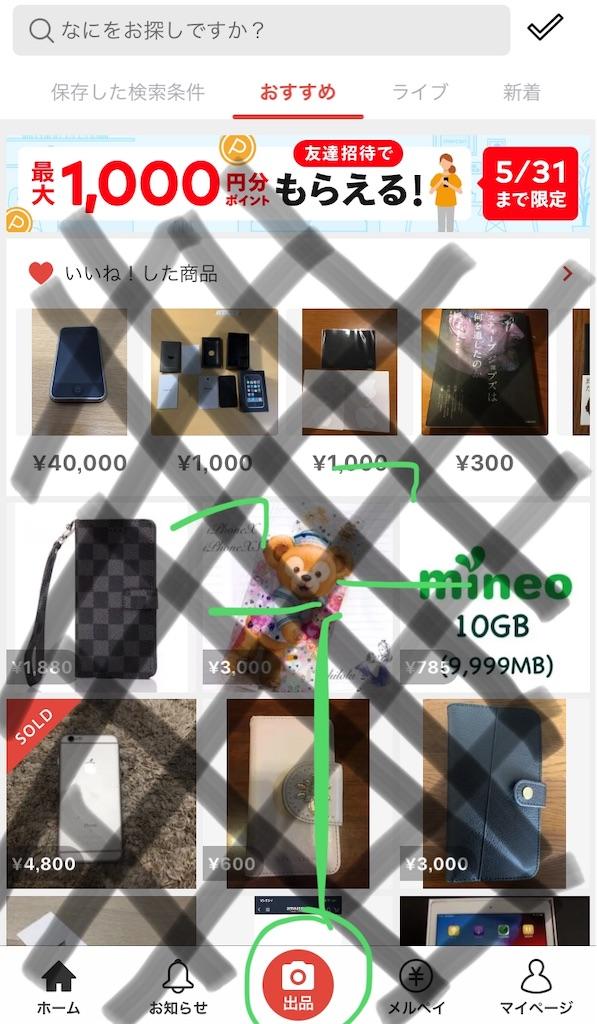 f:id:apple-ryosuke-rr:20190518165525j:image