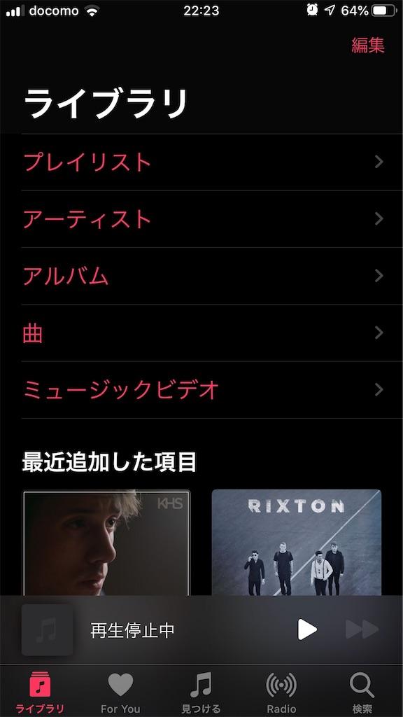 f:id:apple-ryosuke-rr:20190627222942j:image