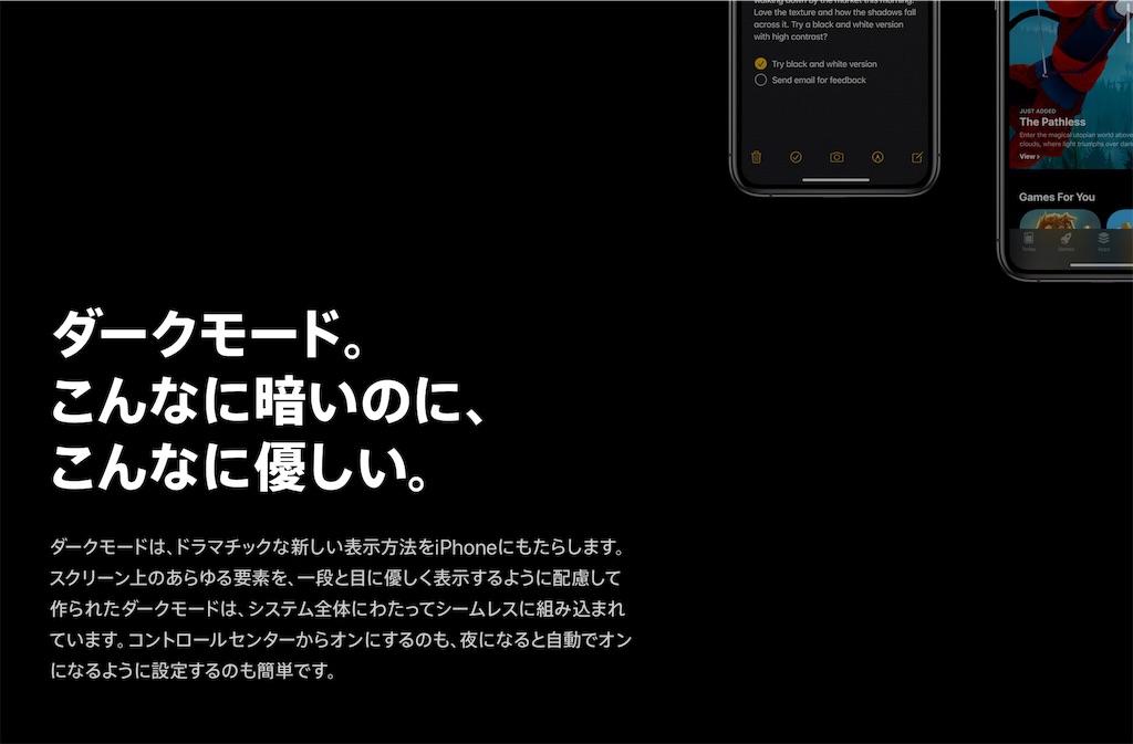f:id:apple-ryosuke-rr:20190627223455j:image