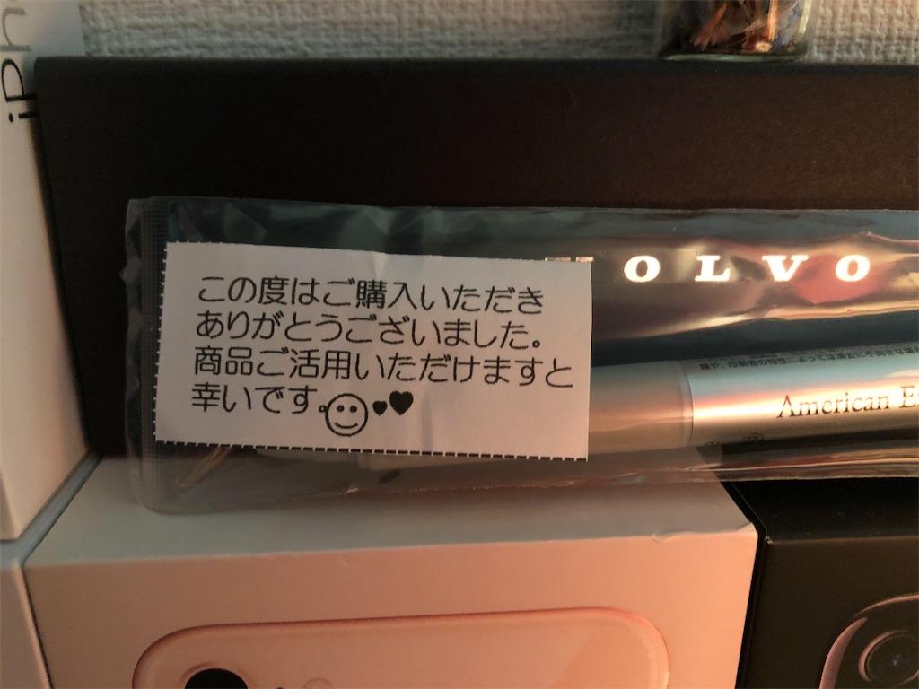 f:id:apple-ryosuke-rr:20190702214554j:image