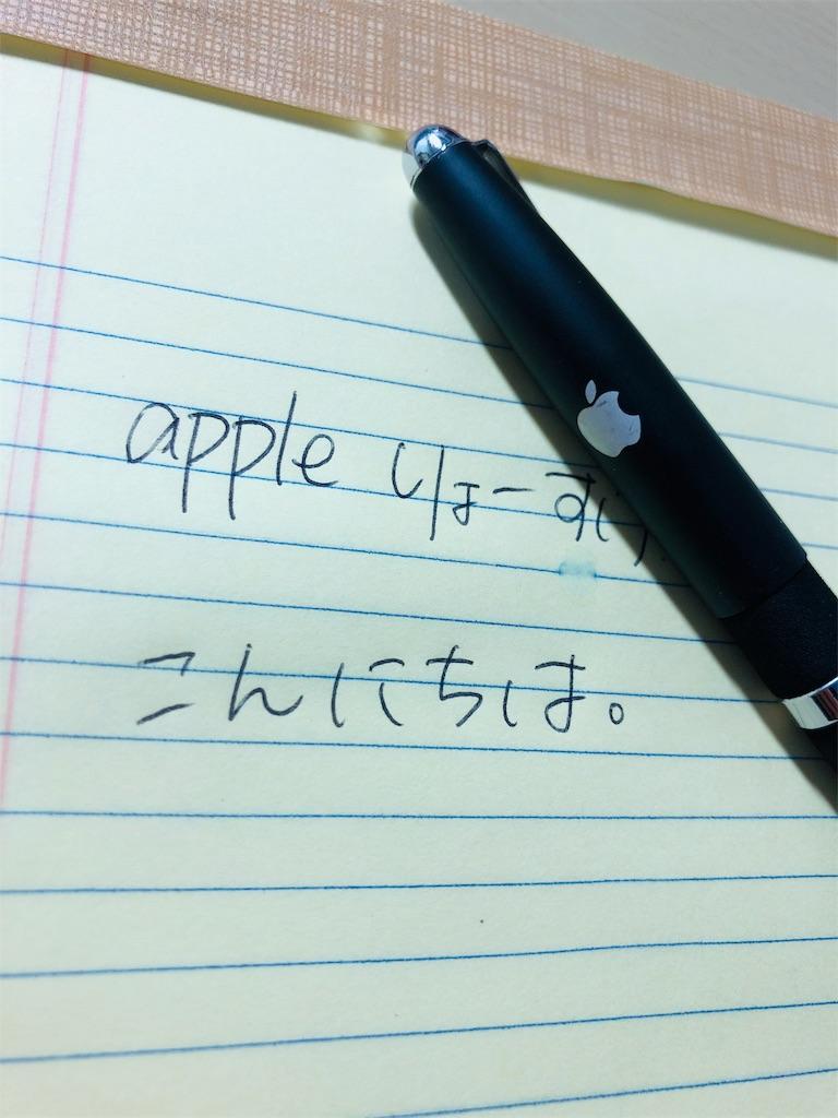 f:id:apple-ryosuke-rr:20190703221356j:image