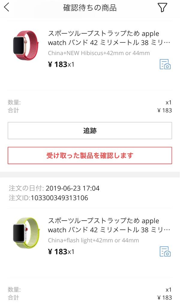 f:id:apple-ryosuke-rr:20190709220117j:image