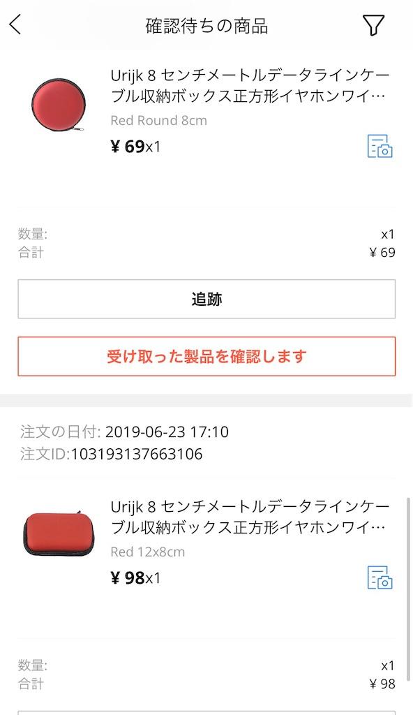 f:id:apple-ryosuke-rr:20190710221019j:image