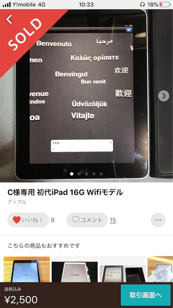 f:id:apple-ryosuke-rr:20190816152849j:image