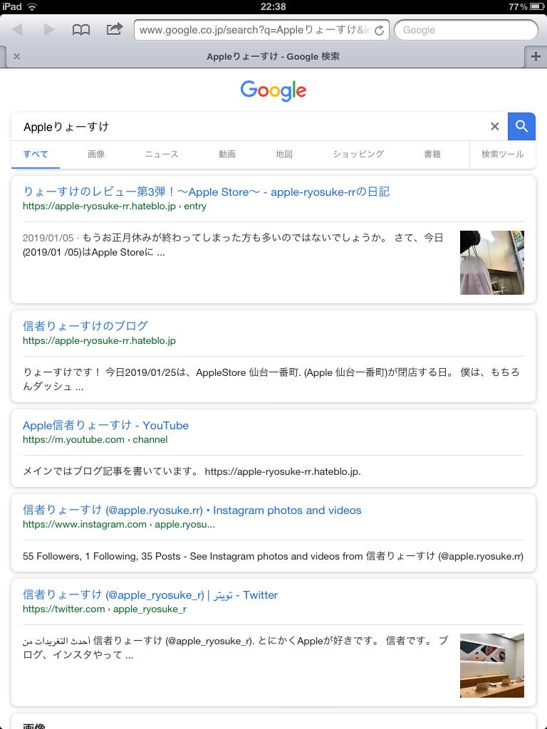 f:id:apple-ryosuke-rr:20190816154135p:image