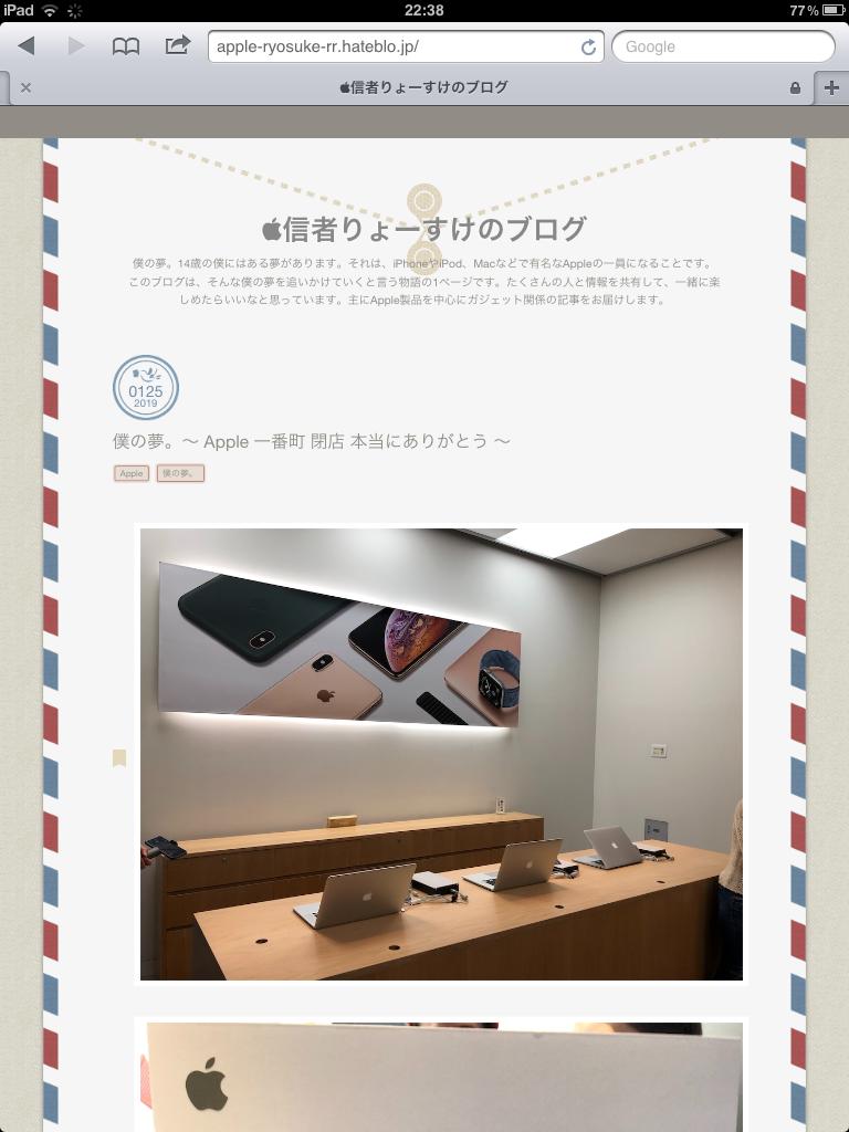 f:id:apple-ryosuke-rr:20190816154202p:image