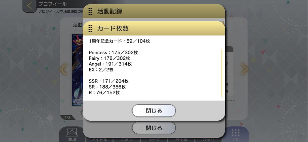f:id:apple19940820:20181223233741p:plain