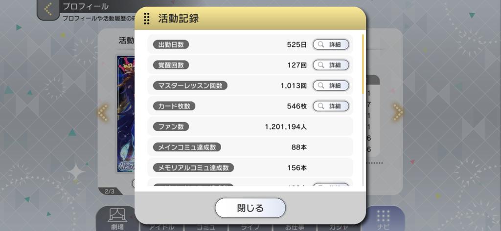 f:id:apple19940820:20181223233847p:plain