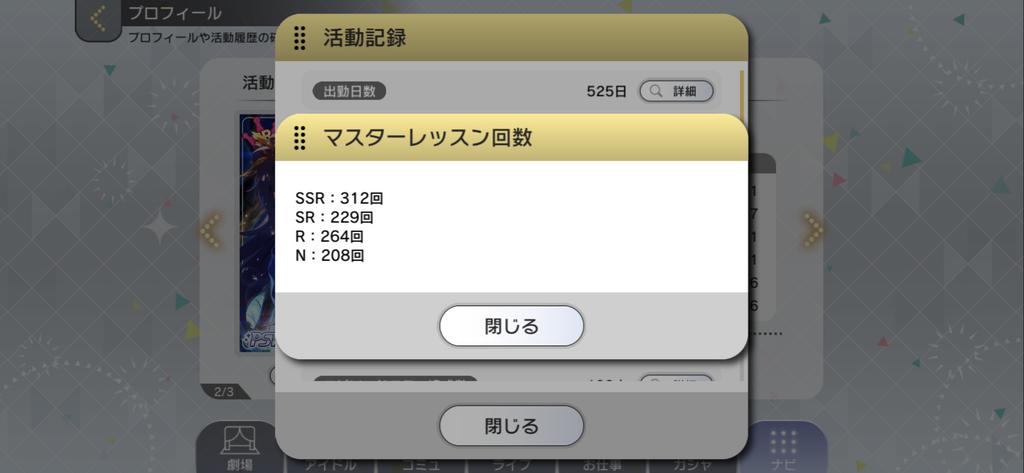 f:id:apple19940820:20181223233914p:plain