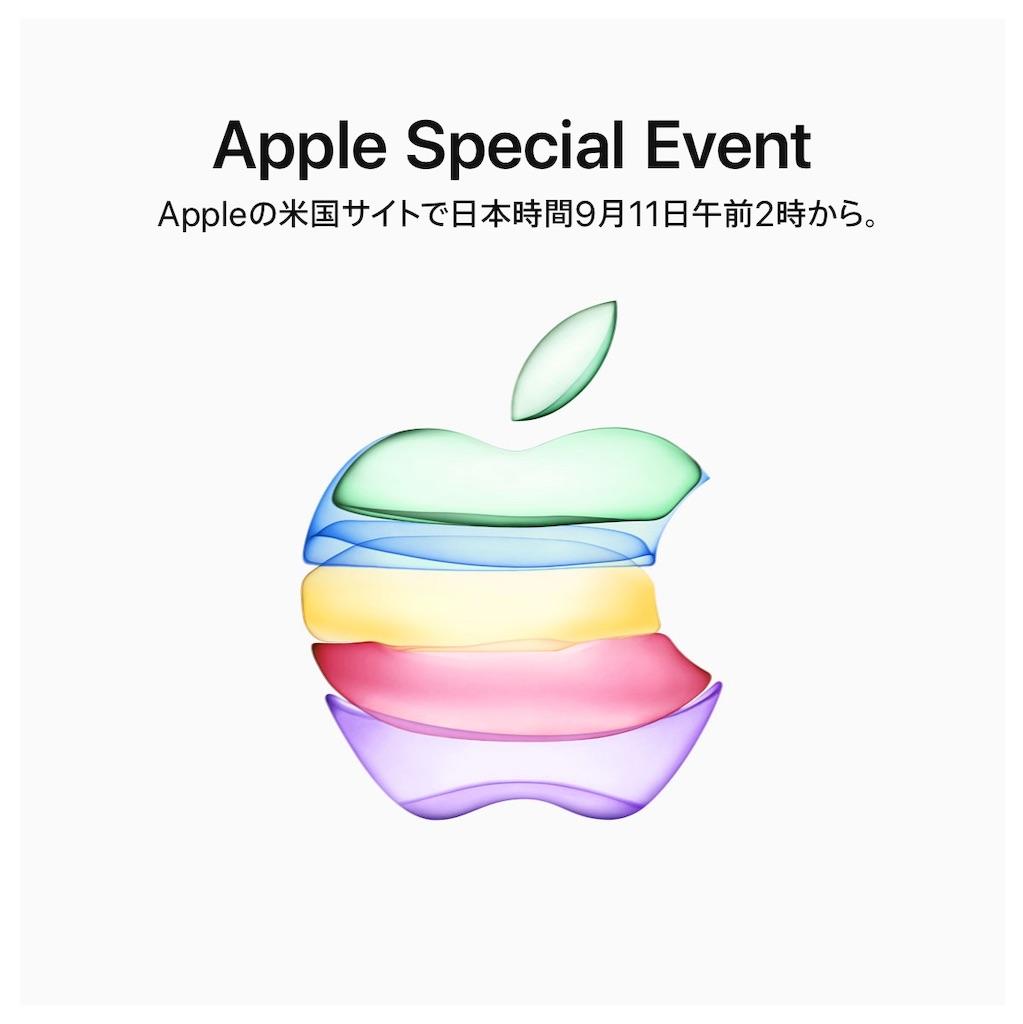f:id:apple2019_3:20190830073236j:plain
