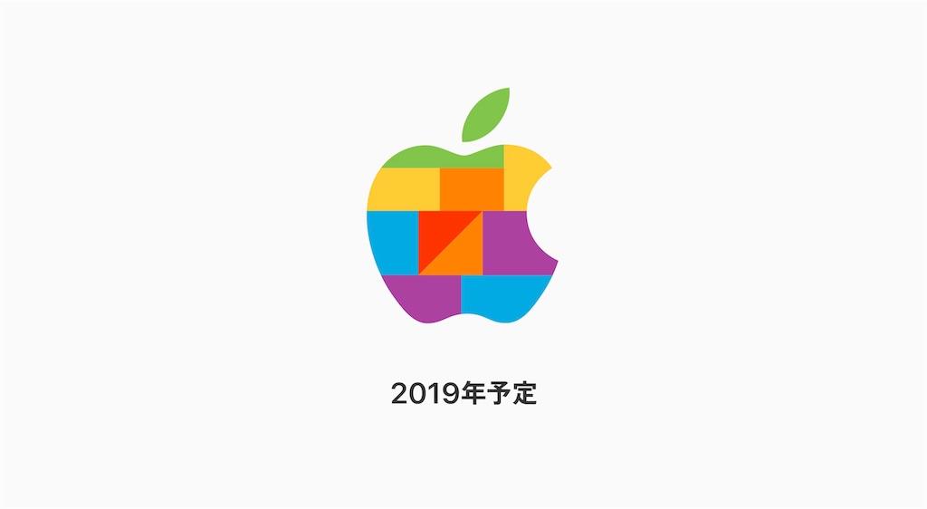 f:id:apple2019_3:20190917072046j:image