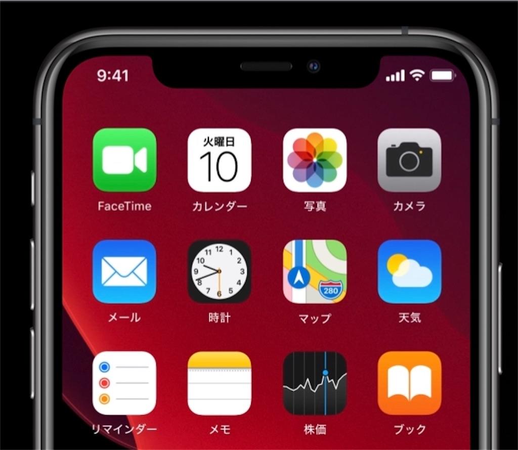 f:id:apple2019_3:20190920015241j:image