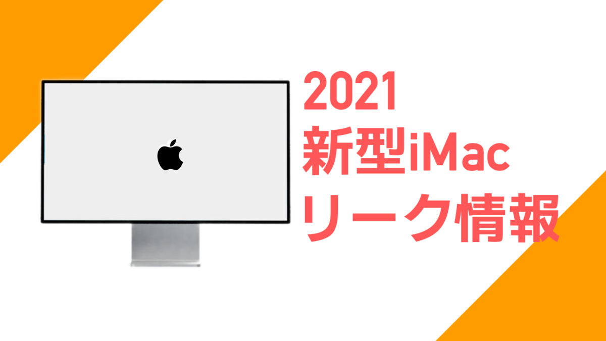 f:id:apple_editor:20210408005541p:plain