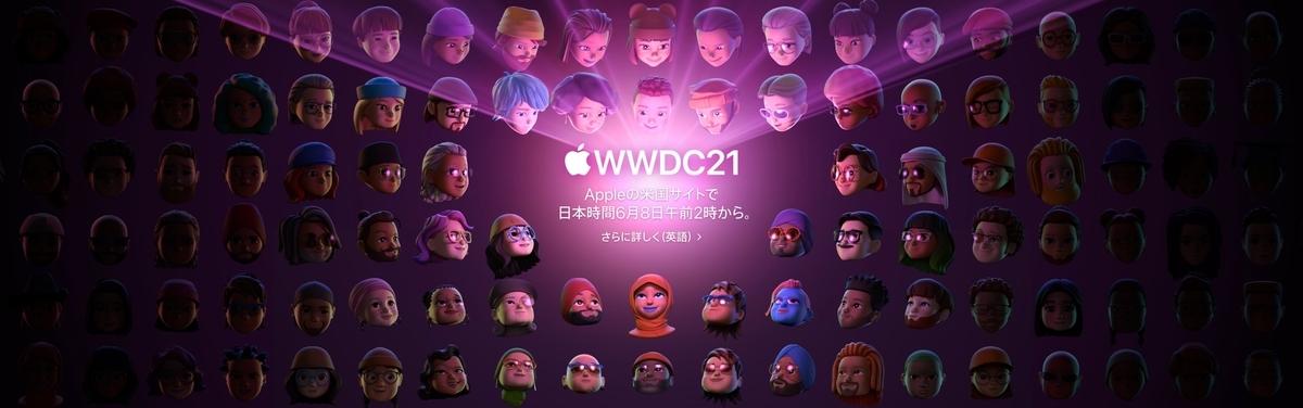 f:id:apple_editor:20210607193229j:plain
