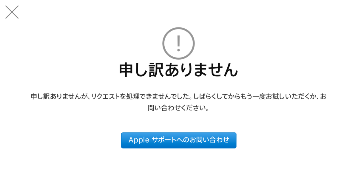 f:id:apple_japan:20190819111430p:plain