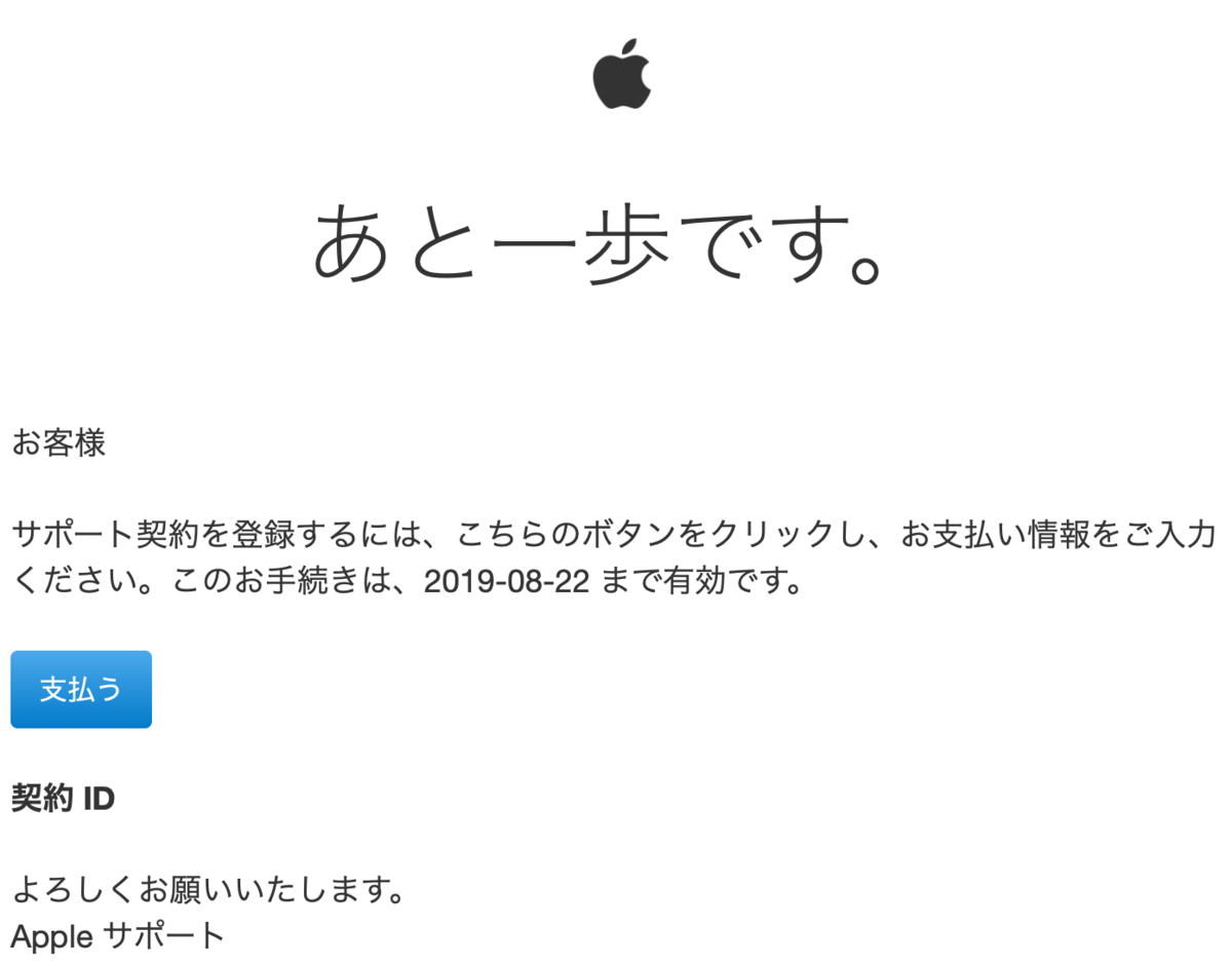 f:id:apple_japan:20190819112103p:plain