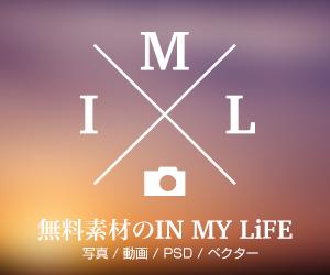 無料素材のIN MY LiFE