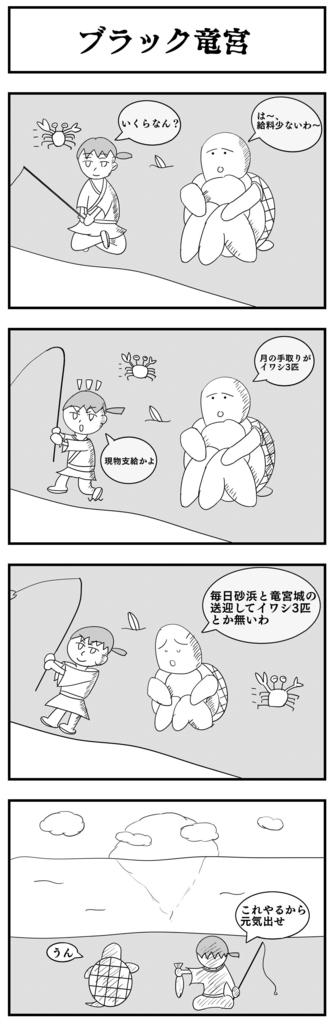 浦島太郎スピンオフ: 亀の給料