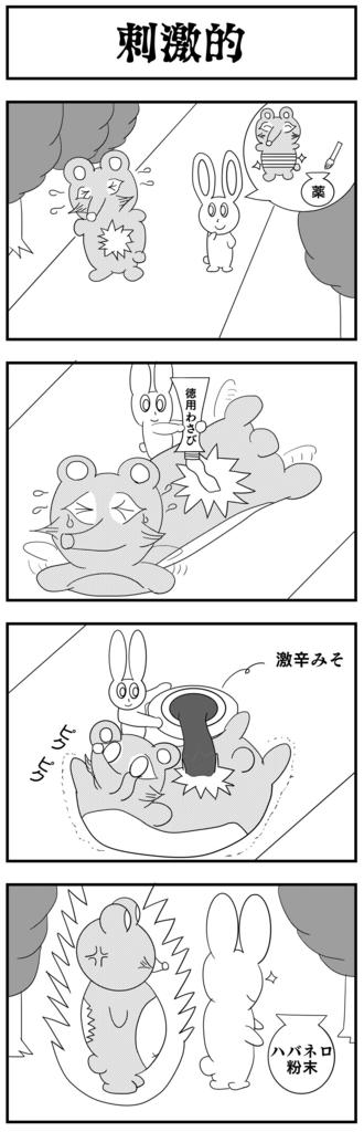 4コママンガ製作【かちかち山】