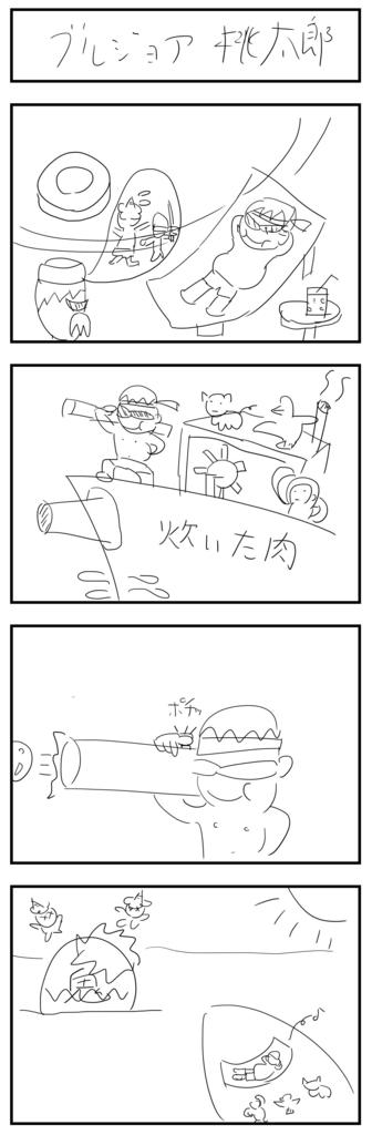 4コママンガ製作 【ブルジョア桃太郎】