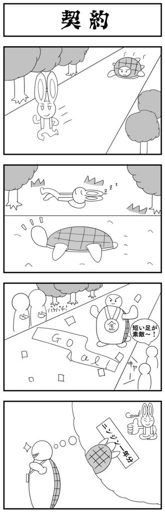 4コママンガ製作【うさぎとカメ】