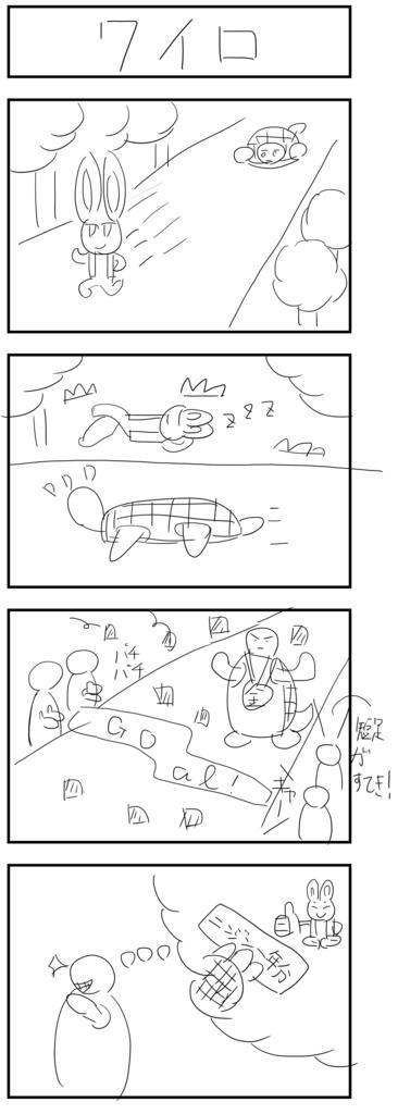 4コママンガ製作【うさぎとカメ】のラフ画