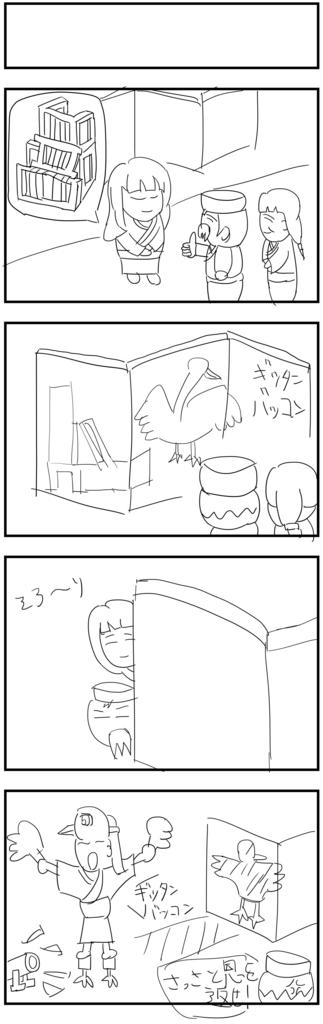 4コママンガ製作【鶴の恩返し】のラフ画