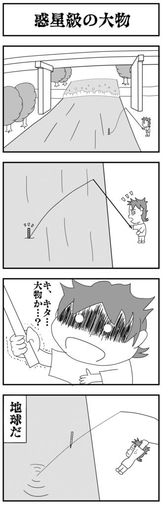 4コママンガ製作【大物】