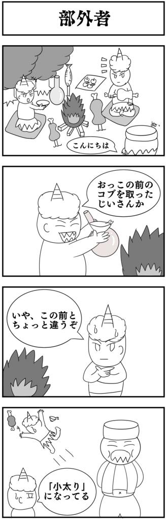 4コママンガ製作【こぶとりじいさん】